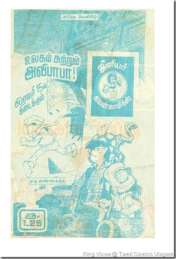 Junior Lion Comics Issue No 2 Ulagam Sutrum Alibaba Advt