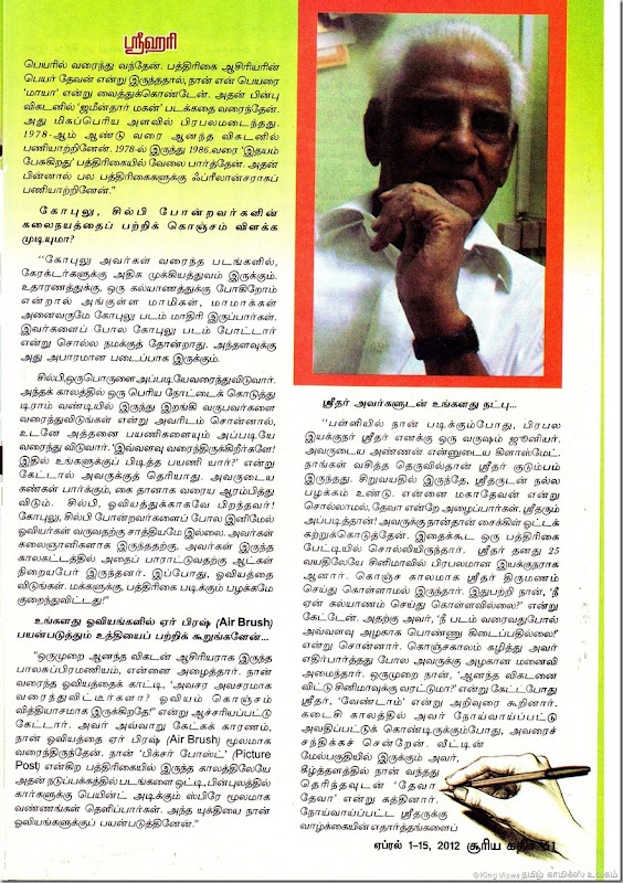 Artist Maya Interview in SuryaKathir April 2012 Page No 51