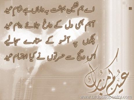 EID Poetry 2013 – Urdu EID Ul Fitr Shayari - Urdu Sad Poetry