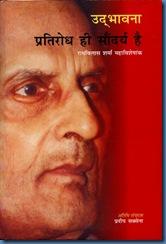 Ramvilas Sharma Udbhavana1