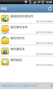 Aico File Manager - screenshot thumbnail