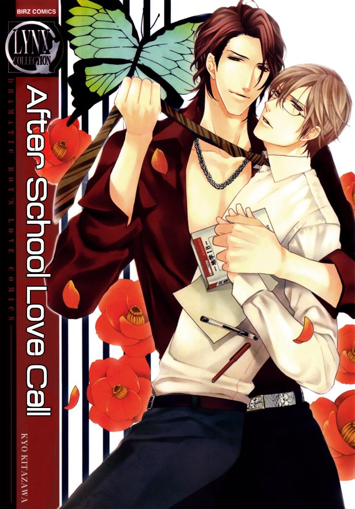 Houkago No Love Call Chap 001