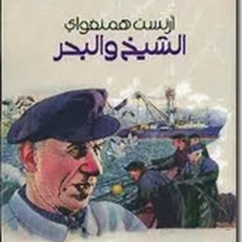 الشيخ والبحر رواية لــ أرنست همنغواي