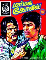 TCU 16th Oct 2014 Henri Vernes Birth Day Lion Comics  Issue No 66  Jan 1990  Marma Kovil  The Secret of 7 Temples Cover