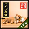 和風総本家/十代目豆助(冒険)ライブ壁紙 logo