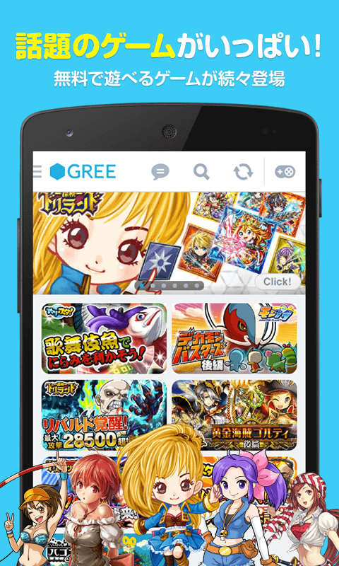 GREE (グリー) - screenshot