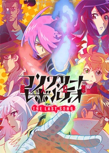 Concrete Revolutio: Choujin Gensou -The Last Song
