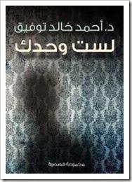 لست وحدك لــ أحمد خالد توفيق.