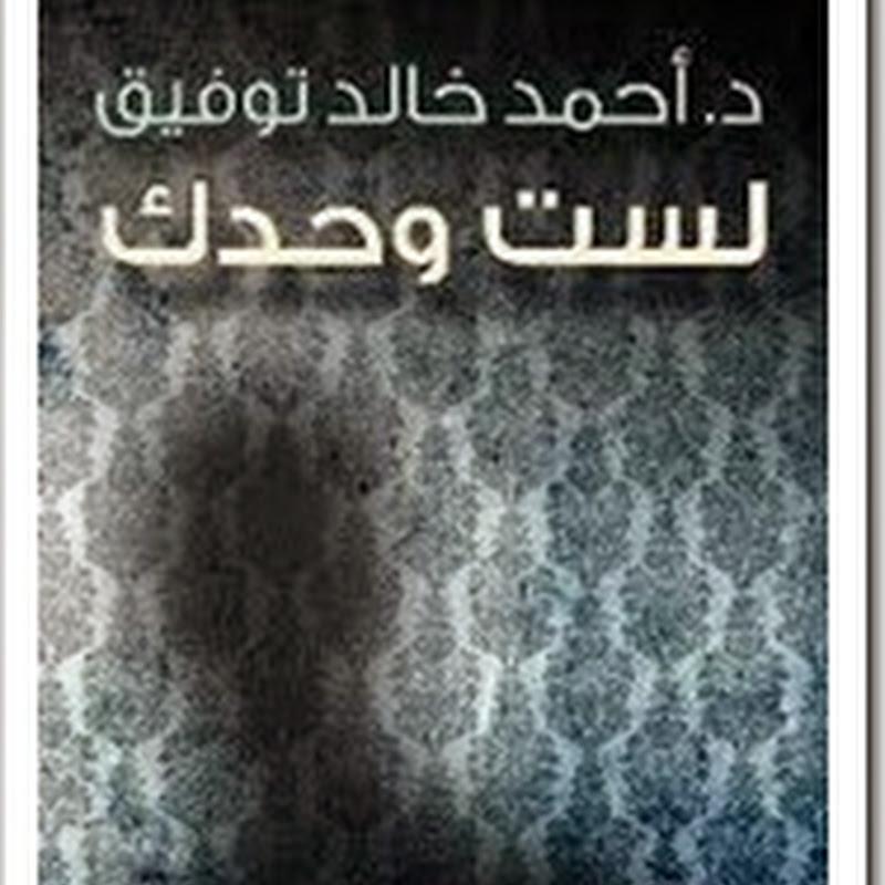 لست وحدك لــ أحمد خالد توفيق