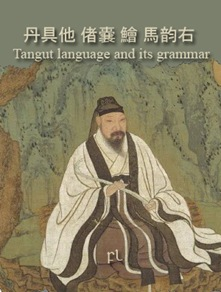 Tangut language and its grammar Cover