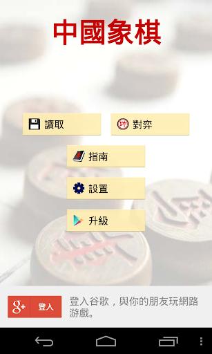 中国象棋:在App Store 上的内容 - iTunes - Apple
