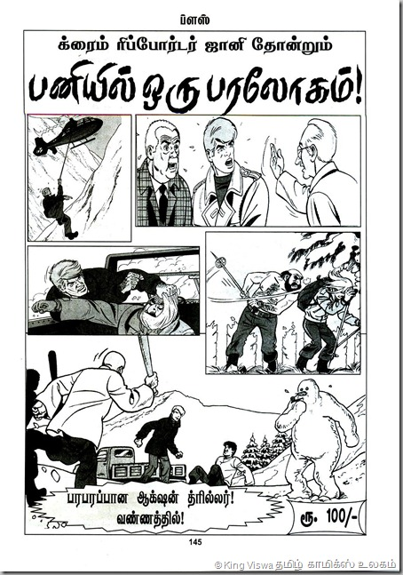 Lion Comics Issue No 212 Dated July 2012 28th Annual Special Lion New Look Coming Soon Advt For Lion Double Thrill Special  Page No 145