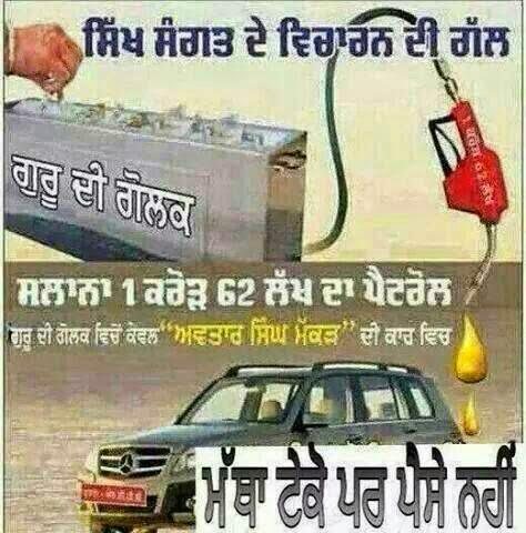 Socho Sikh sangat image