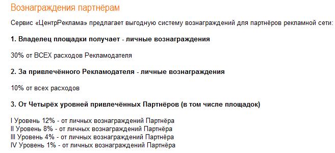 Партнерская программа centerreklama.ru