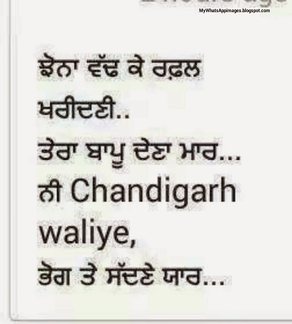 Punjabi Wording Image For Whatsapp