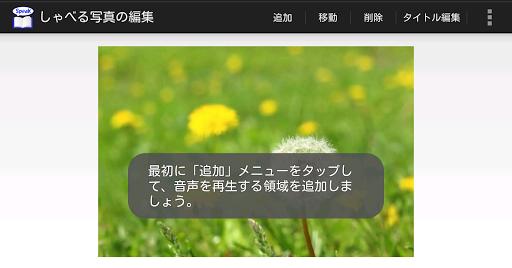 教育必備免費app推薦|【幼児向け】手作り!しゃべる写真線上免付費app下載|3C達人阿輝的APP