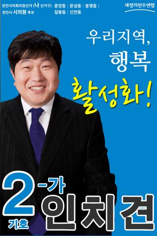 새정치민주연합 인치견_천안시시의원후보