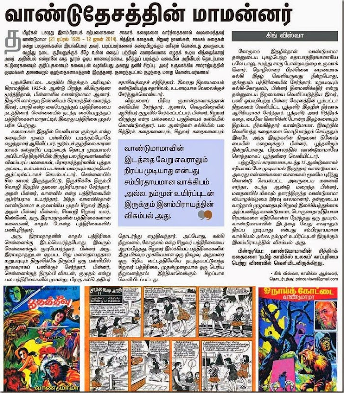The Hindu Tamil Daily News Paper Dated Sunday 15th June 2014 Page 8 VanduMama RIP News