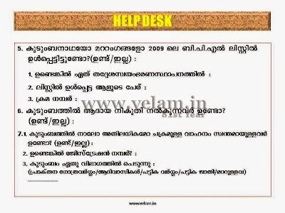 VPV_Ration_Card_Help_Desk-Slide (11).JPG