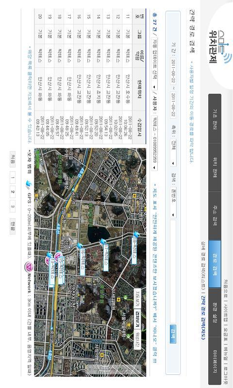 [위치 추적 & 위치관제] 스마트 위치관제 / 위치추적 - screenshot