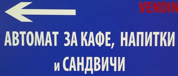 Placa em búlgaro