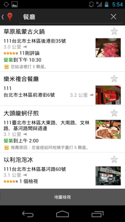 food android app-04