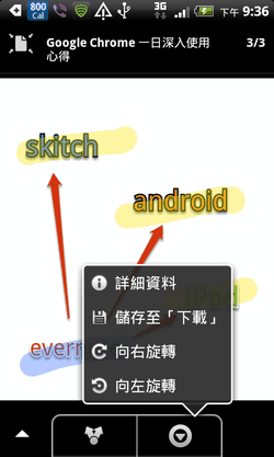 evernote android-10