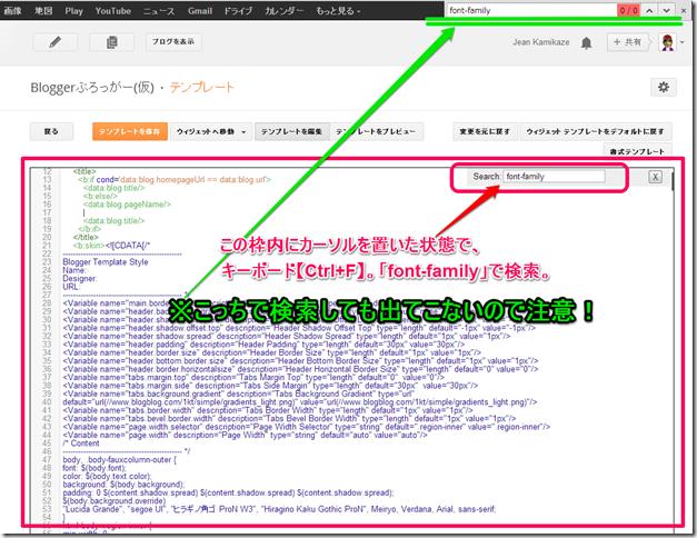 Bloggerフォント変更2