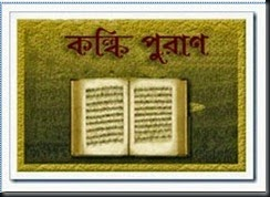 kalki purana hindu holly book