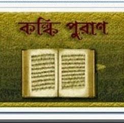 Hindu Holly Book Kalki Puran Full E book Bengali Version as PDF