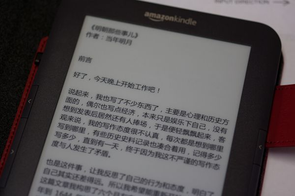 Download quality and great Chinese Kindle e-books for free