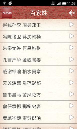 百家姓(全) - 国学精粹,真人朗读