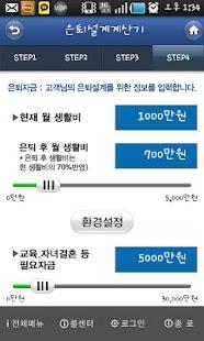 삼성증권 POP 퇴직연금 - screenshot thumbnail