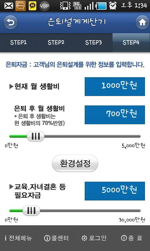 삼성증권 POP 퇴직연금 - screenshot