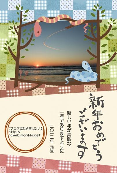 nenga_2013_5