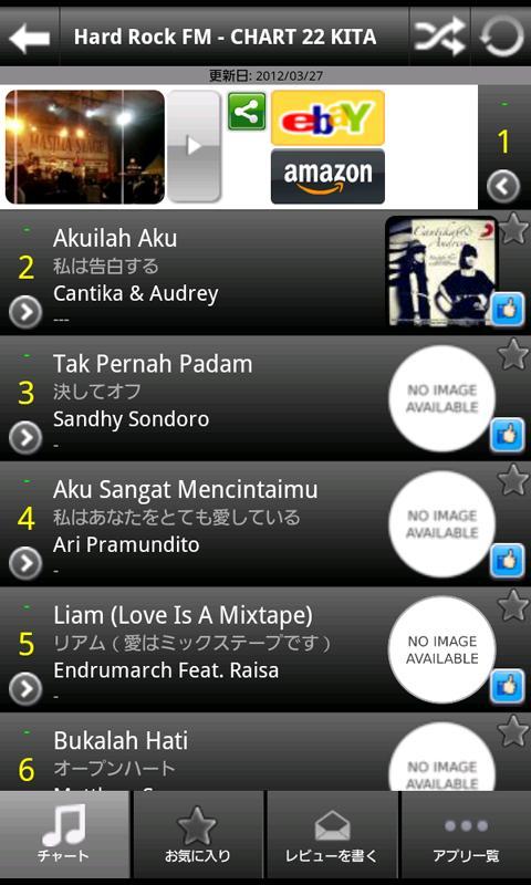 Indo Hits!- screenshot