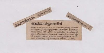 2013-08-11-Ilayarivu.jpg