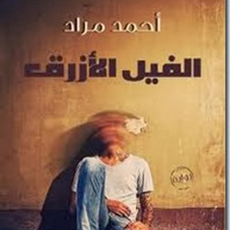 الفيل الأزرق لــ أحمد مراد