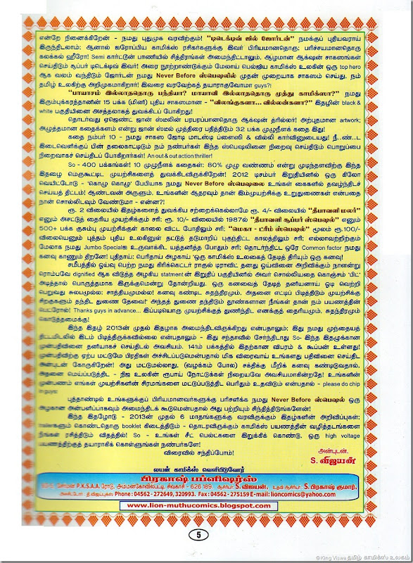 Lion Comics Issue No 212 Dated July 2012 28th Annual Special Issue Lion New Look Special Pge No 005 Editor S.Vijayan's HotLine 02