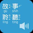 Audio Stories(Audio App) icon
