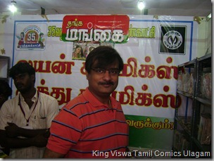 CBF Day 06 Photo 09 Stall No 372 Die Hard Fan of Tamil Comics