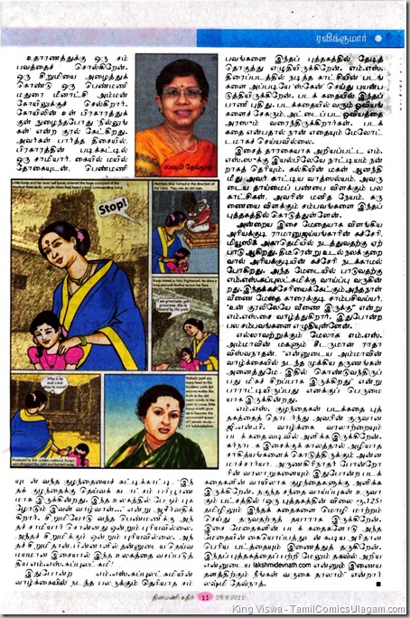 DinaMani Kathir Weekly Supplement to Tamil Daily Dinamani Dated 26062011 Page 02
