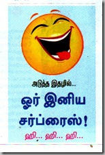 Puthiya Thalaimurai Tamil Weekly Issue Dated 21072011 Page No 59 Surprise in Waiting