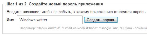 создать_пароль