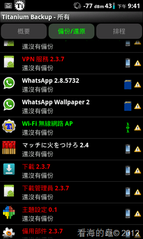 screenshot-20121022-094108下午