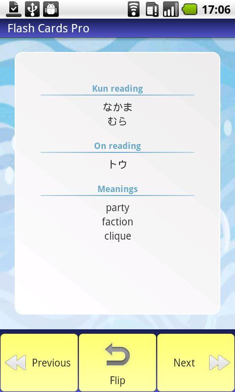 Japanese Flash Cards Pro- screenshot