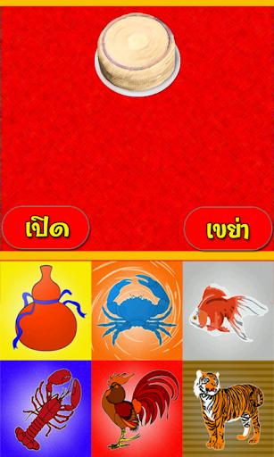 【免費紙牌App】น้ำเต้าปูปลา-APP點子