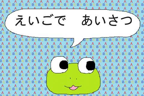 [Kids-Edu] English Greetings