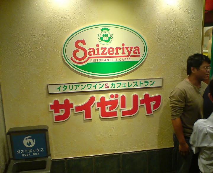 東京的某一家薩利亞