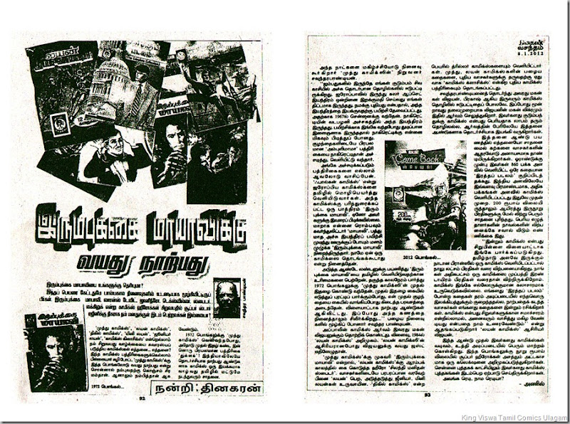 Muthu Comics Issue No 313 Dated Jn 2012 Vinnil Oru KullaNari Dinakaran Vasantham Article